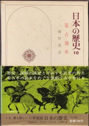 『蒙古襲来』〔日本の歴史10〕(網野善彦/小学館)