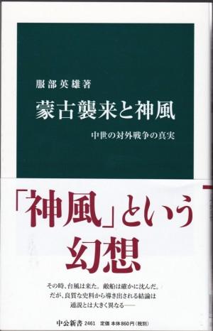 『蒙古襲来と神風:中世の対外戦争の真実』(服部英雄/中公新書)