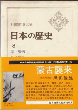 『日本の歴史8 蒙古襲来』(黒田俊雄/中央公論社)