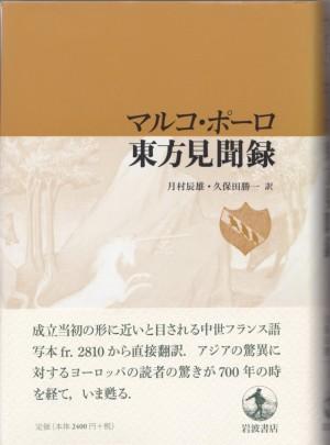 『マルコ・ポーロ 東方見聞録』(月村辰雄・久保田勝訳/岩波書店)