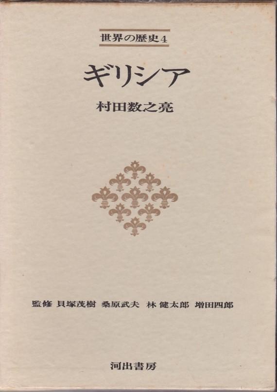 『世界の歴史 4 ギリシア』(村田数之亮/河出書房新社)