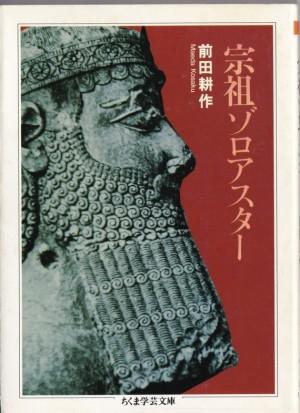 『宗祖ゾロアスター』(前田耕作/ちくま学芸文庫)