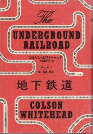 『地下鉄道』(コルソン・ホワイトヘッド/谷崎由衣訳/早川書房)