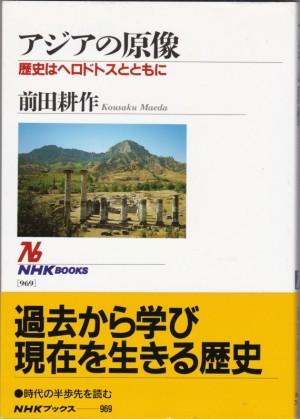 『アジアの原像:歴史はヘロドトスとともに』(前田耕作/NHKブックス)