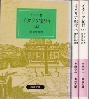 『イタリア紀行(上・中・下)』(ゲーテ/相良守峯訳/岩波文庫)