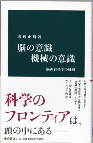 『脳の意識 機械の意識:脳神経科学の挑戦』(渡辺正峰/中公新書)