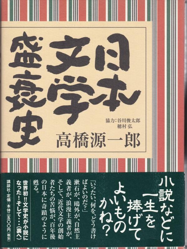『日本文学盛衰史』(高橋源一郎/講談社)