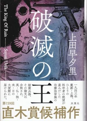 『破滅の王』(上田早夕里/双葉社)
