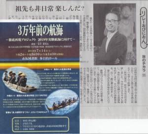 2018年7月11日の朝日新聞朝刊&赤坂図書館にあったチラシ