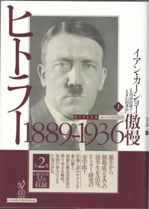 『ヒトラー(上)1889-1936 傲慢』(イアン・カーショー/川喜多敦子訳/白水社)