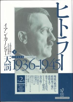『ヒトラー(下)1936-1945 天罰』(イアン・カーショー/川喜多敦子訳/白水社)