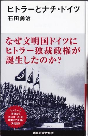 『ヒトラーとナチドイツ』(石田勇治/講談社現代新書)