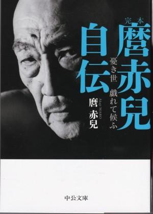 『麿赤児自伝:戯れて候ふ』(麿赤児/中公文庫)