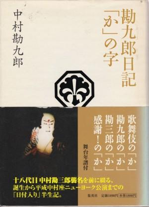 『勘九郎日記「か」の字』(中村勘九郎/集英社/2004.11)