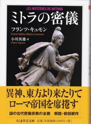 『ミトラの密儀』(フランツ・キュモン/小川英雄訳/ちくま学芸文庫)