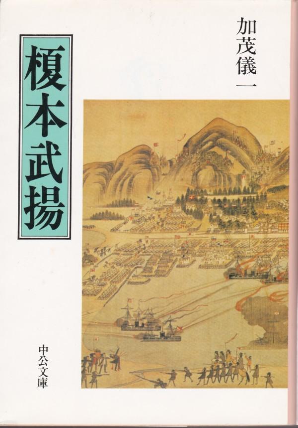 『榎本武揚』(加茂儀一/中公文庫)