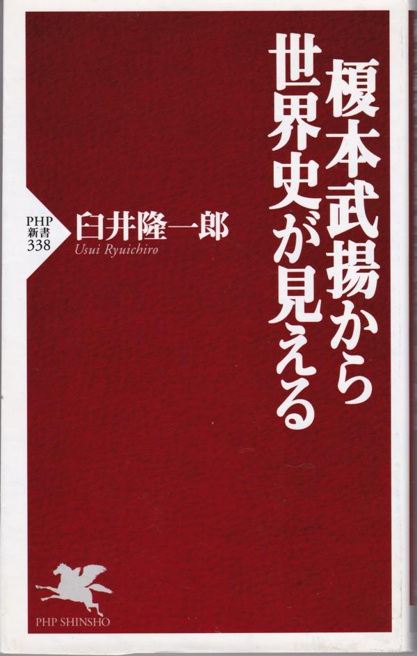 『榎本武揚から世界史が見える』(臼井隆一郎/PHP新書)