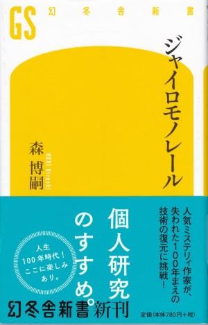 『ジャイロモノレール』(森博嗣/幻冬舎新書
