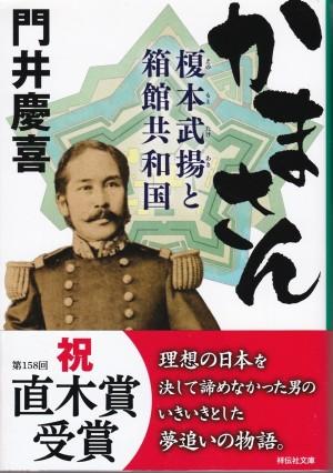 『かまさん:榎本武揚と箱館共和国』(門井慶喜/祥伝社文庫)