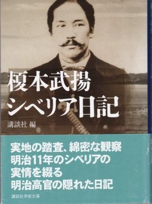 『榎本武揚 シベリア日記』(講談社編/講談社学術文庫)