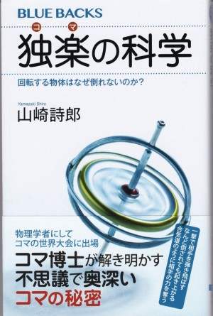 『独楽の科学:回転する物体はなぜ倒れないのか』(山崎詩郎/ブルーバックス/講談社)
