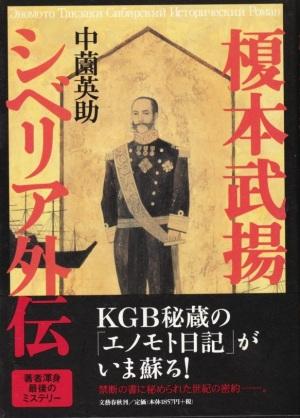 『榎本武揚シベリア外伝』(中薗英助/文藝春秋)