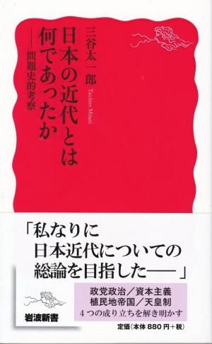 『日本の近代とは何であったか:問題史的考察』(三谷太一郎/岩波新書)