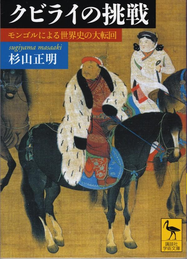 『クビライの挑戦:モンゴルによる世界史の大転回』(杉山正明/講談社学術文庫)