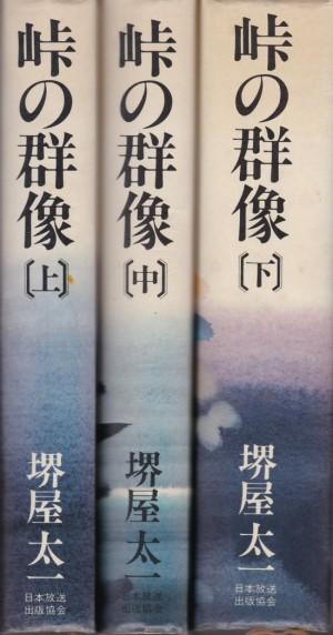 『峠の群像(上)(中)(下)』(堺屋太一/日本放送出版協会)