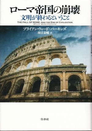 『ローマ帝国の崩壊:文明が終わるということ』(ブライアン・ウォード=パーキンズ/南雲泰輔訳/白水社)