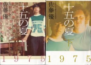 『十五の夏(上)(下)』(佐藤優/幻冬社)