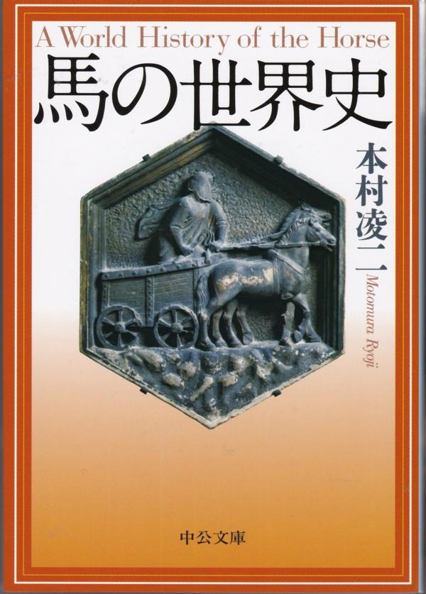 『馬の世界史』(本村凌二/中公文庫)