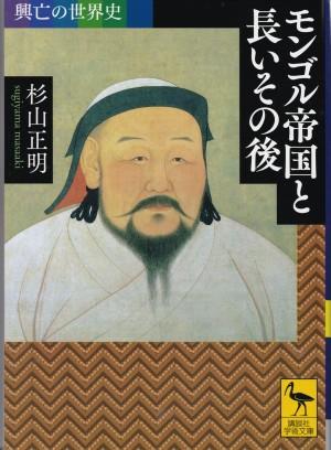 『モンゴル帝国と長いその後』 (杉山正明/講談社学術文庫)