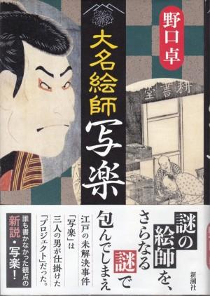 『大名絵師写楽』(野口卓/新潮社)