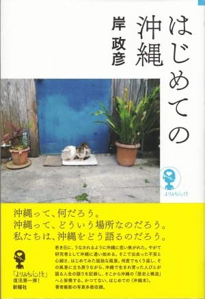 『はじめての沖縄』(岸政彦/新曜社