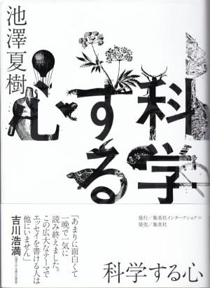 『科学する心』(池澤夏樹/集英社インターナショナル)