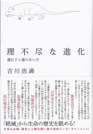 『理不尽な進化:遺伝子と運のあいだ』(吉川博満/朝日出版社)
