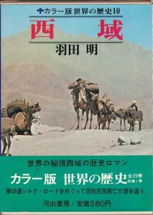 『西域(世界の歴史10)』(羽田明/河出書房新社)