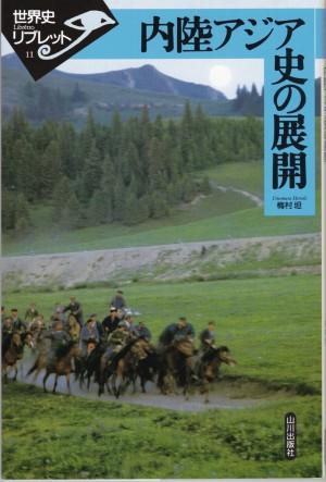 『内陸アジア史の展開』(梅村坦/世界史リブレット/山川出版社)