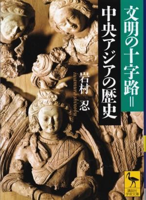 『文明の十字路=中央アジアの歴史』(岩村忍/講談社学術文庫)