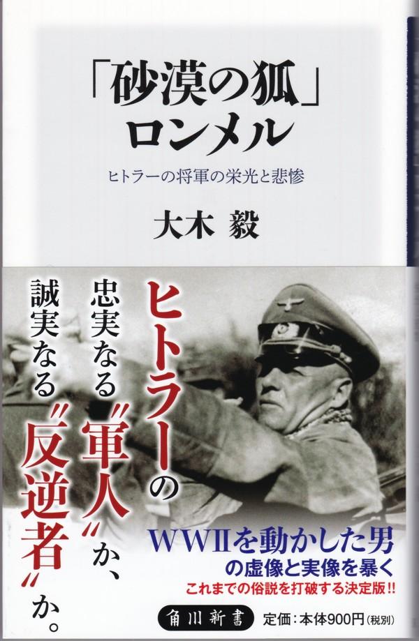 『「砂漠の狐」ロンメル:ヒトラーの将軍の栄光と悲惨』(大木毅/角川新書)