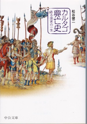 『カルタゴ興亡史:ある国家の一生』(松谷健二/中公文庫)