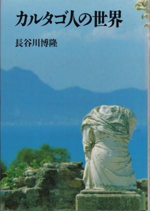 『カルタゴ人の世界』(長谷川博隆/筑摩書房)