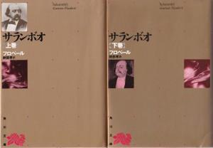 『サランボオ(上)(下)』(フローベル・神部孝訳/角川文庫)