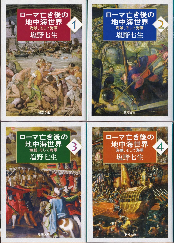 『ローマ亡き後の地中海世界:海賊、そして海軍(1)(2)(3)(4)』(塩野七生/新潮文庫)