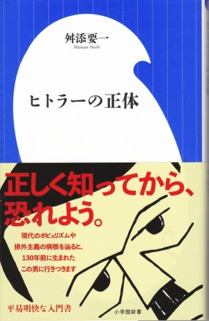 『ヒトラーの正体』(舛添要一/小学館新書)