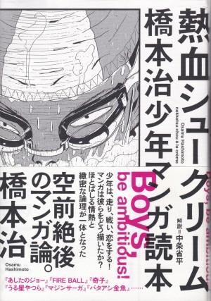 『熱血シュークリーム:橋本治少年マンガ読本』(橋本治/毎日新聞出版)