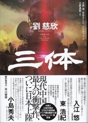 三体』(劉慈欣/大森望、光吉さくら、ワン・チャイ訳/早川書房)