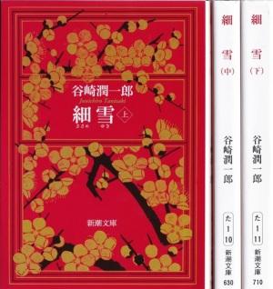 『細雪(上・中・下)』(谷崎潤一郎/新潮文庫)