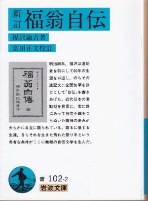 『福翁自伝』(福沢諭吉/岩波文庫)